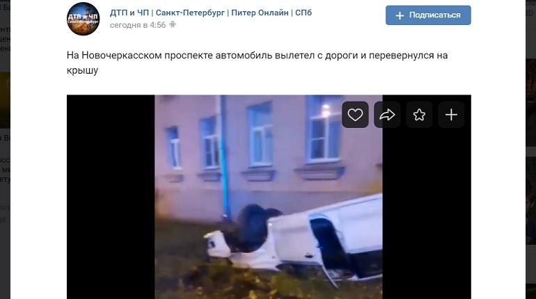 На Новочеркасском проспекте автомобиль вылетел на газон и перевернулся