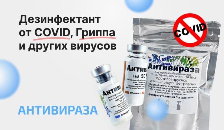 Новосибирские ученые изобрели противовирусное средство «Антивираза»