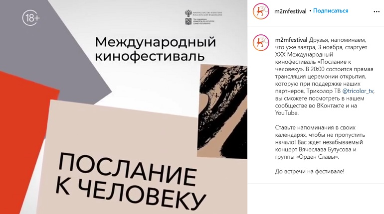 В Петербурге открылся международный кинофестиваль «Послание к Человеку»