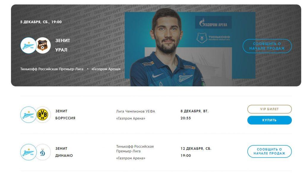 Peterburzhcam Zapretili Bolet Na Stadionah No Zenit Prodolzhaet Torgovat Biletami Moika78 Ru Novosti Spb