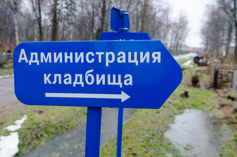 Полиция раскапывает криминальный след на кладбищах Всеволожского района