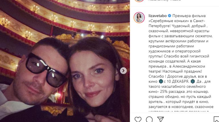 Боярская назвала «кошмаром» рассадку в 25% на премьере «Серебряных коньков»
