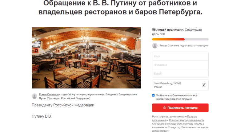 Петербургские рестораторы обратились к Путину из-за коронавирусных ограничений