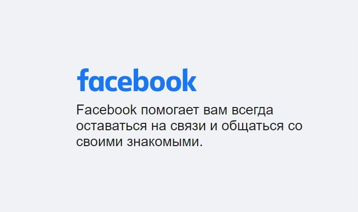 Личные данные более 533 млн пользователей Facebook оказались в сети