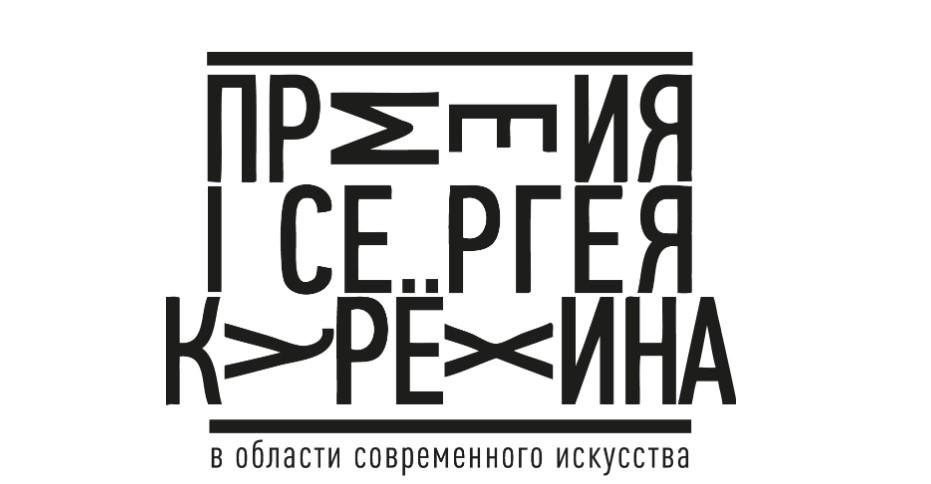В Петербурге состоится церемония вручение премии имени Сергея Курехина