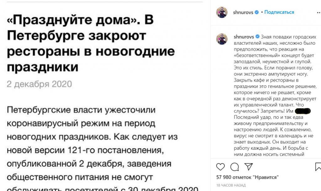 Шнуров был против концерта Басты, а теперь против закрытия ресторанов