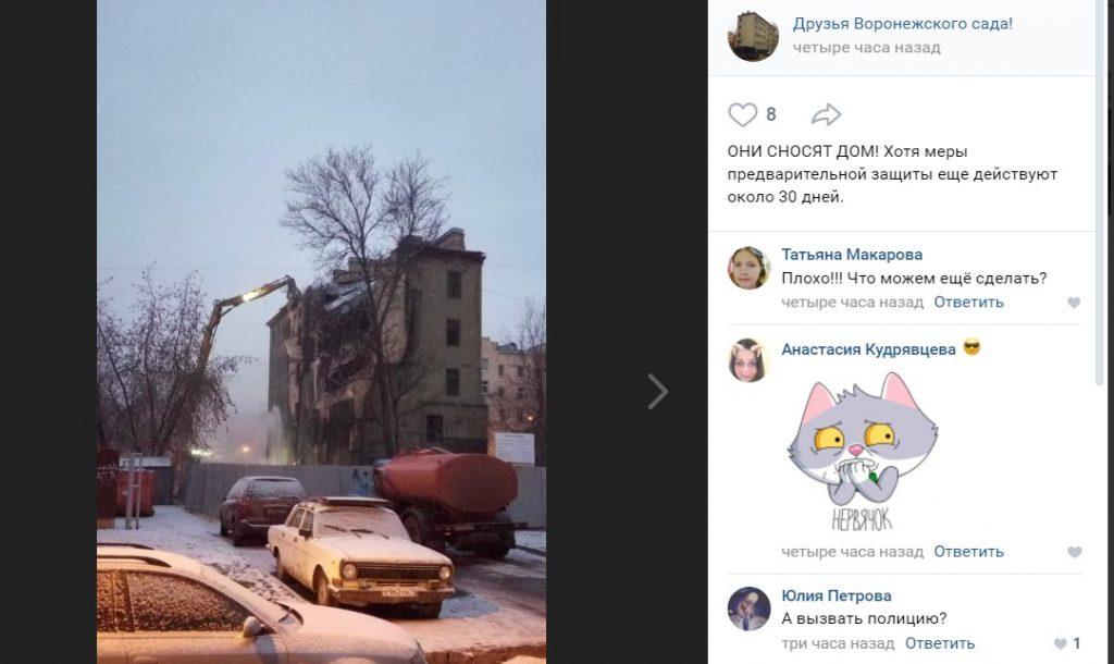 На Воронежской улице сносят историческое здание вопреки решению суда