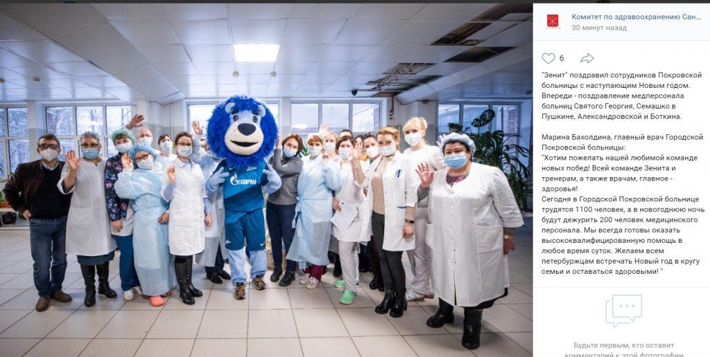 «Зенит» поздравил медиков Покровской больницы с наступающим Новым годом