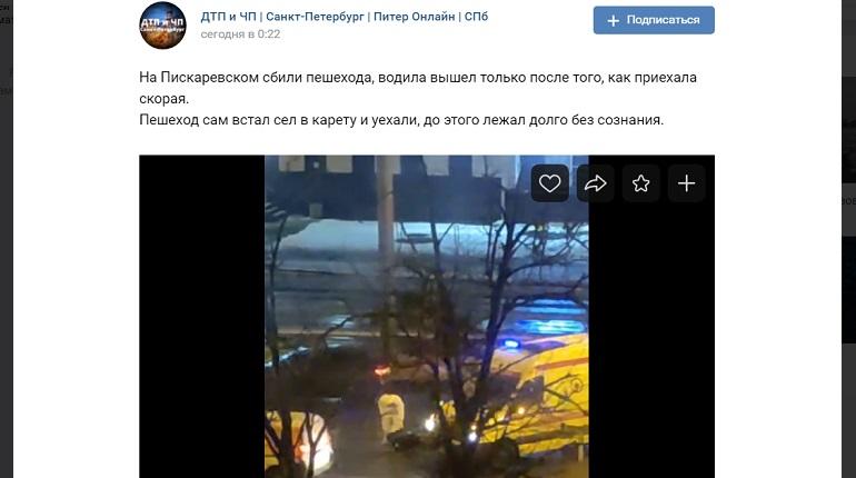 На Пискаревском проспекте автомобиль сбил пешехода