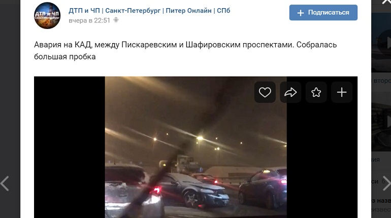 Петербуржцы заявили о серьезной пробке из-за ДТП на КАД