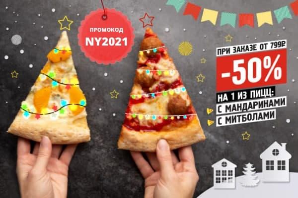 Праздничное настроение задает международная сеть пиццерий Папа Джонс