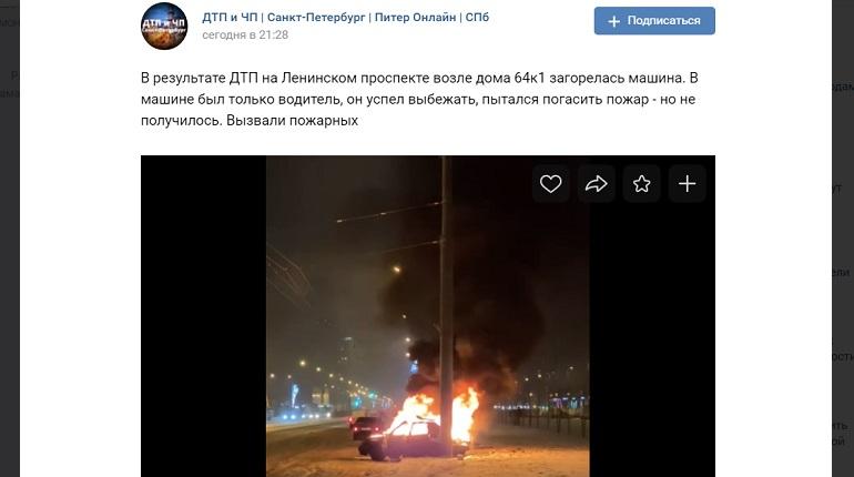 На Ленинском проспекте автомобиль вспыхнул в ДТП