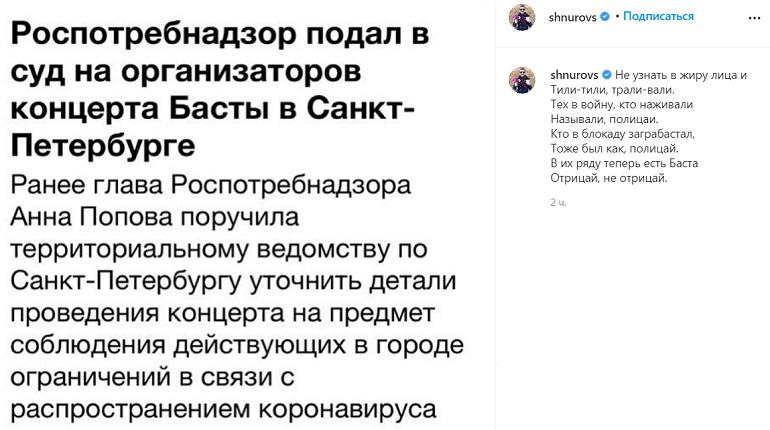 Шнуров посвятил стихотворение иску к организаторам концертов Басты в Петербурге