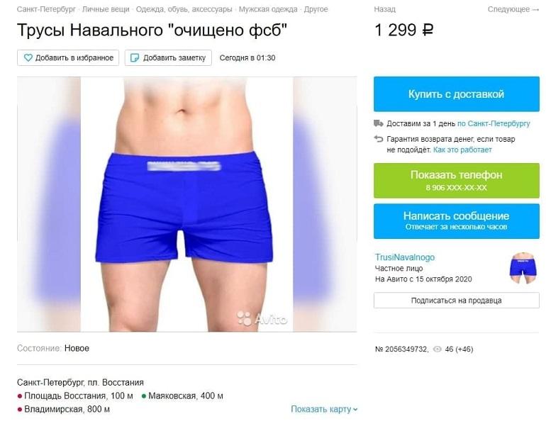 В Петербурге на Авито продают трусы Навального