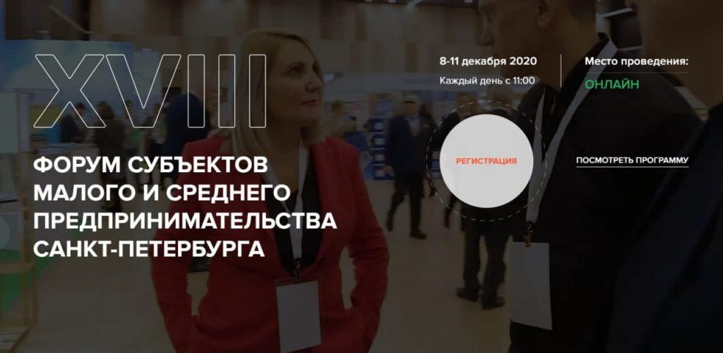 Пресс-конференция по XVIII Форуму субъектов малого и среднего предпринимательства состоится 4 декабря в онлайн-формате