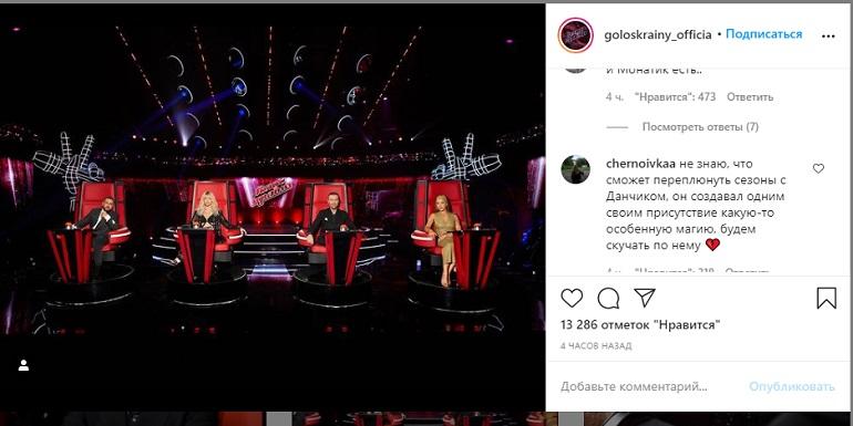Украина не приняла новый состав жюри для шоу «Голос»