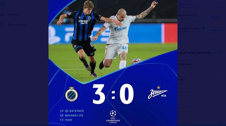 «Зенит» проиграл «Брюгге» со счетом 3:0