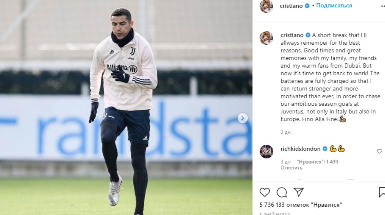 Роналду первым набрал 250 млн подписчиков в Instagram