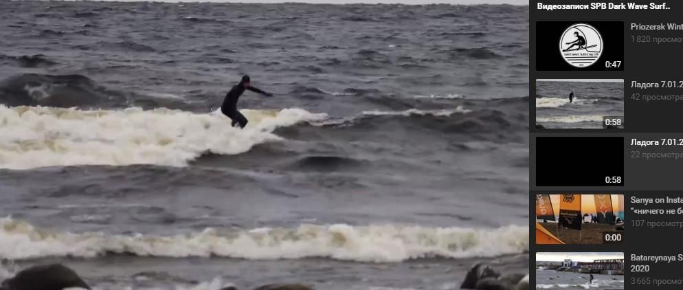 Петербургские сёрферы облюбовали холодные волны Ладожского озера