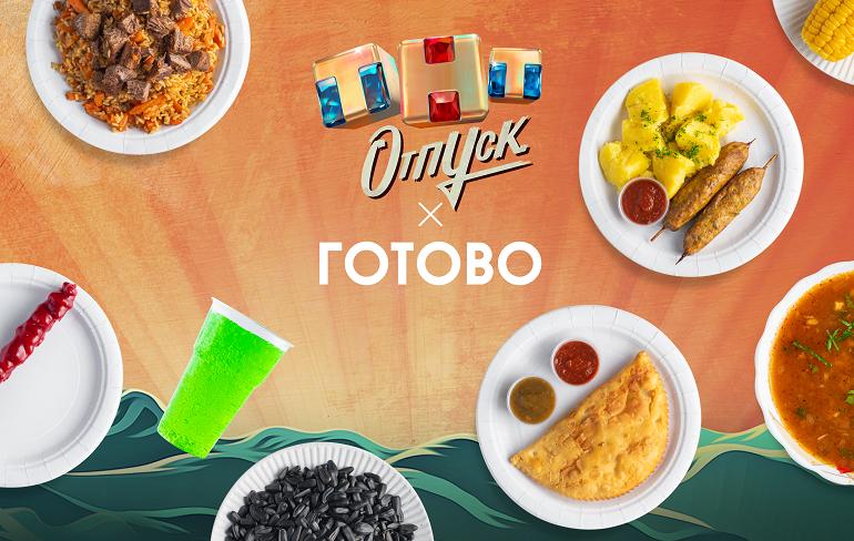 Мойка78 продегустировала еду для зрителей сериала «Отпуск» на ТНТ