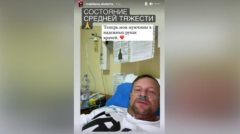 Малафеева госпитализировали с COVID-19 и поражением легких