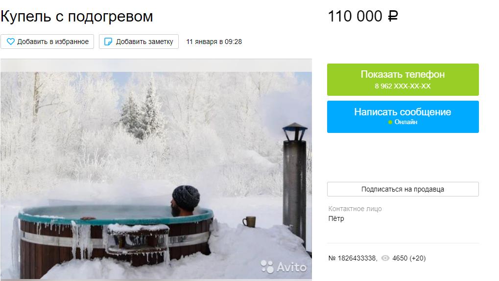Петербуржцы перед крещенскими купаниями распродают купели с подогревом