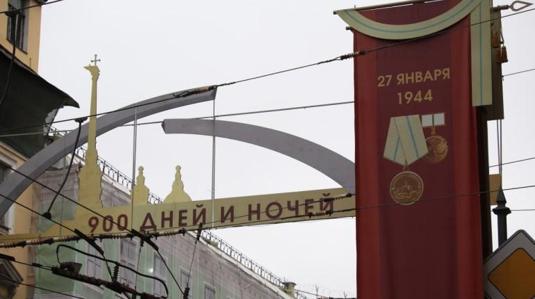 Петербуржцы отмечают 77-ю годовщину освобождения Ленинграда от блокады