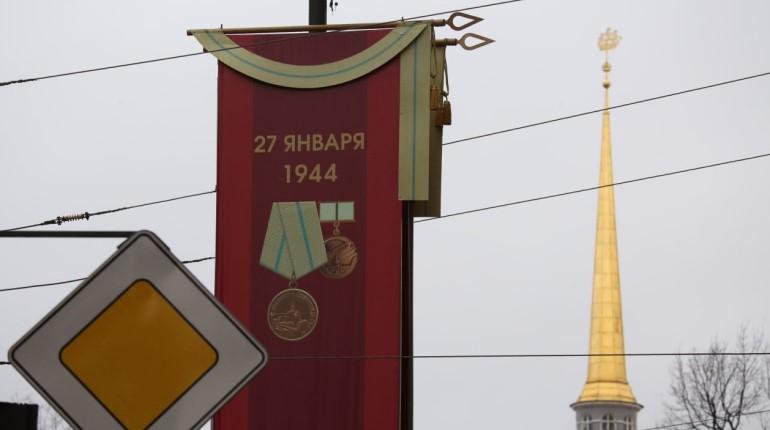 Власти города поздравили жителей с днем снятия блокады Ленинграда