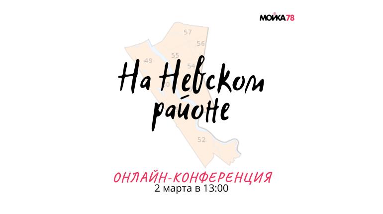 Мойка78 проведет онлайн-конференцию по итогам проекта «На Невском районе»