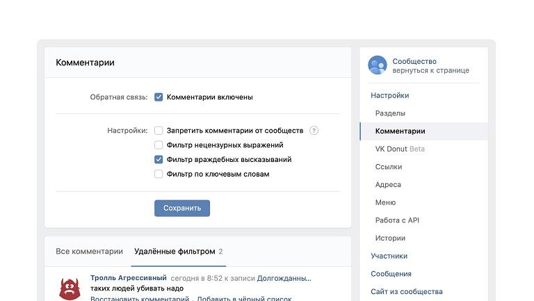 Нейросеть научилась бороться с травлей во «ВКонтакте»