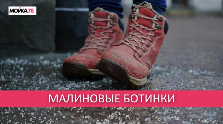 Мойка78 запускает проект по защите обуви петербуржцев от соли комблага