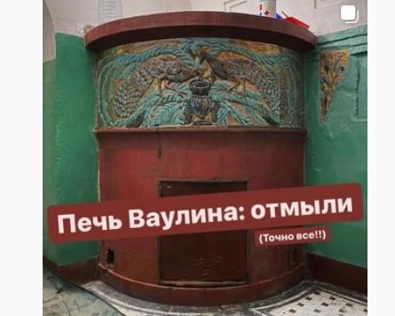 В Петербурге краеведы отмыли печь с панно по мотивам росписи Врубеля