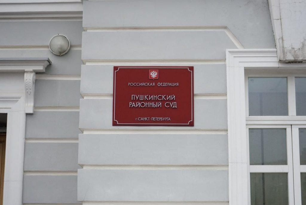 За убийство «подшофе» в садоводстве под Пушкиным злодею дали 6 лет «строгача»