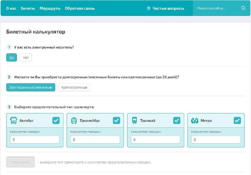 Билетный калькулятор поможет петербуржцам экономить на общественном транспорте