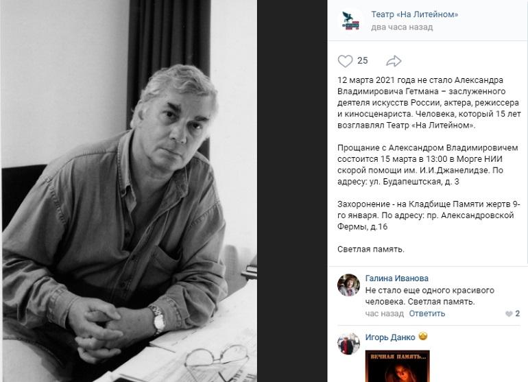 Умер режиссер Александр Гетман, возглавлявший Театр «На Литейном»