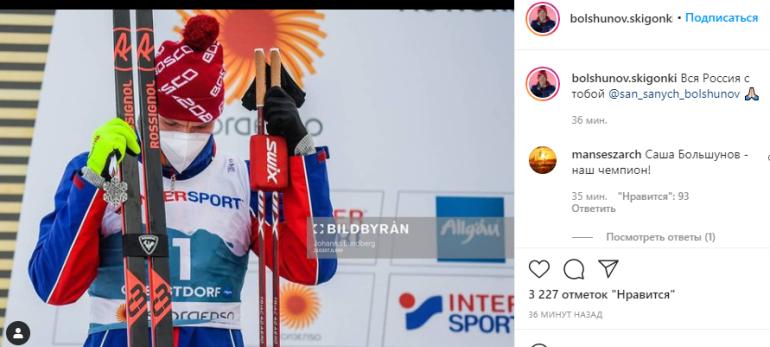 Большунов получил серебро в марафоне после дисквалификации Клебо