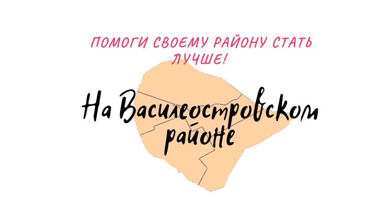 Мойка78 взялась за проблемы Василеостровского в рамках проекта «На районе»