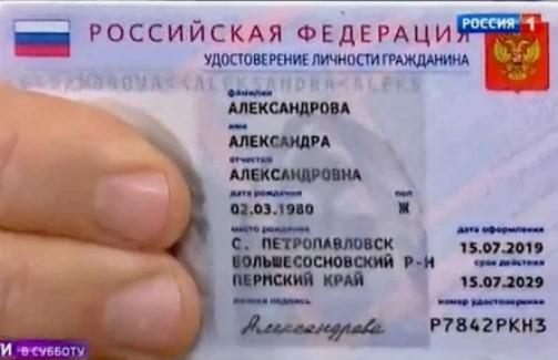 В России показали образец нового электронного паспорта
