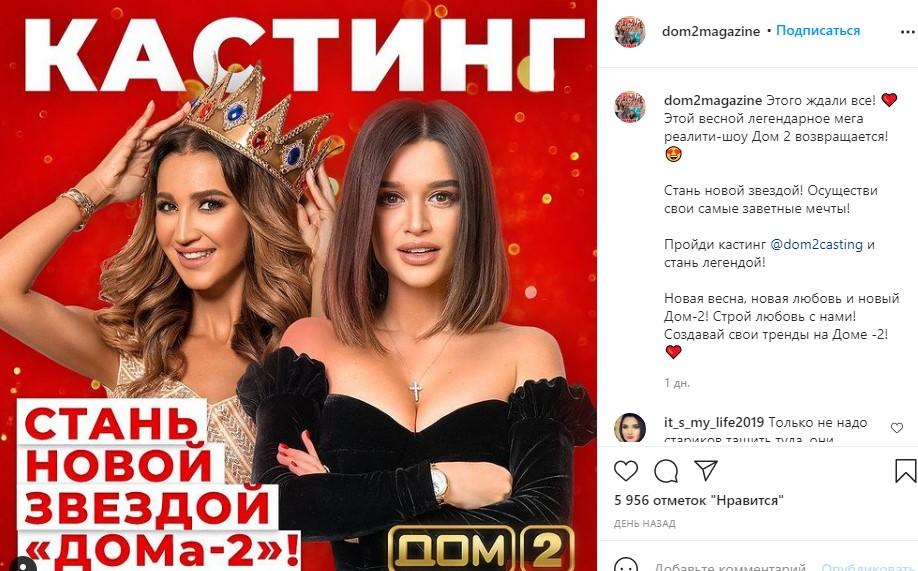Телеканал «Ю» перезапустит шоу «Дом-2»