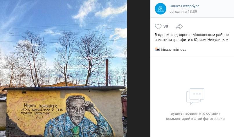 В Петербурге появилось граффити с Юрием Никулиным