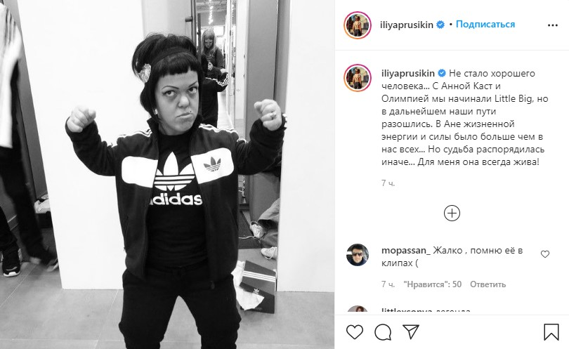 Илья Прусикин прокомментировал смерть бывшей солистки Little Big Анны Кастельянос