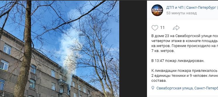 В Московском районе пожарные потушили горящую квартиру