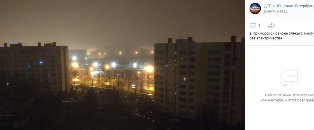 В Приморском районе Петербурга устранили проблему с отсутствием электричества