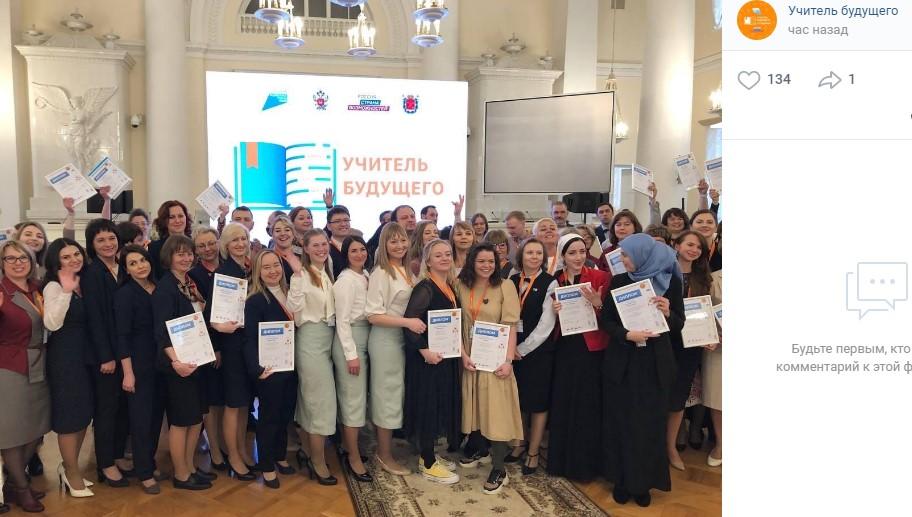 В Петербурге назвали победителей проекта «Учитель будущего»