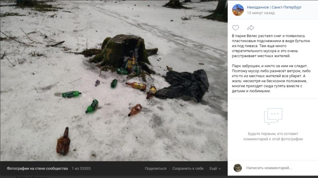 В парке «Велес» из-под тающего снега появились горы мусора
