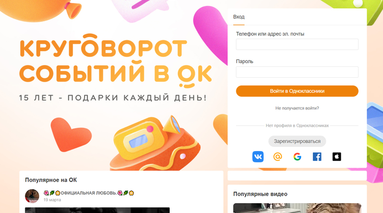 Соцсеть «Одноклассники» в честь 15-летия обновила интерфейс