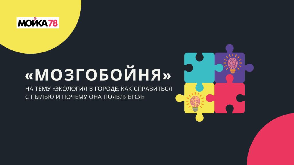 В финал «Мозгобойни» Мойки78 вышли проекты студентов ГАСУ и Политеха