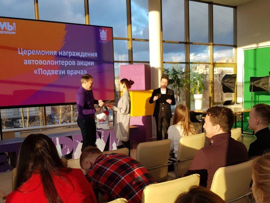 В Петербурге наградили автоволонтеров акции «Подвези врача»