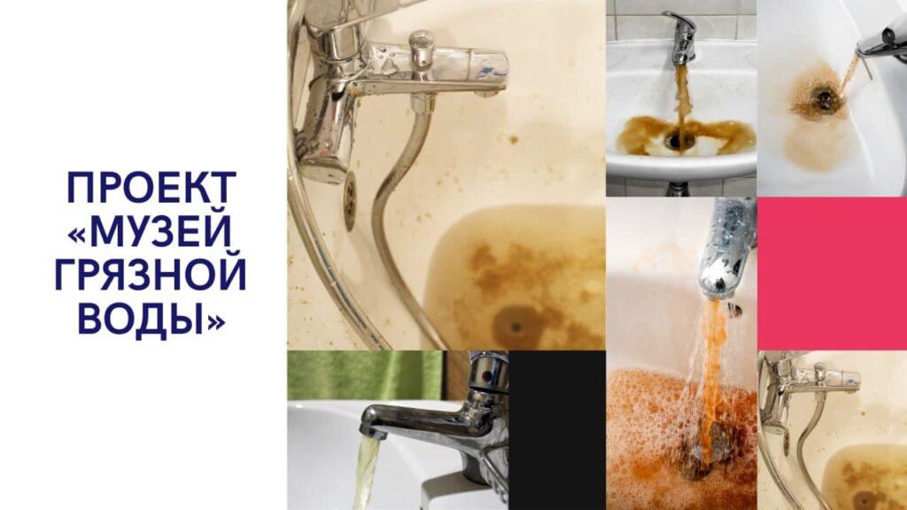 Мойка78 открывает петербургский «Музей грязной воды»