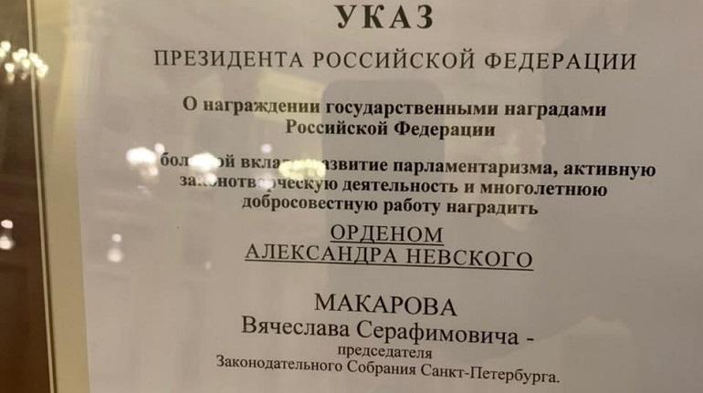 Указ о награждении Макарова стал частью выставки в Мариинском дворце